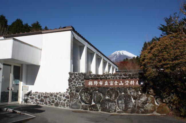 裾野市立富士山資料館