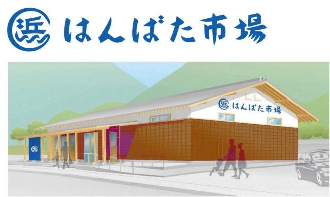 西伊豆堂ヶ島産地直売所「はんばた市場」