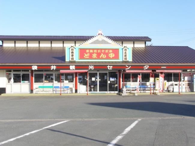袋井観光センター